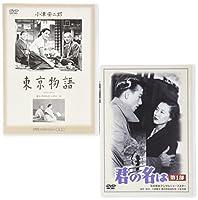 松竹名作ツインパック「東京物語」「君の名は 第1部」 [DVD]