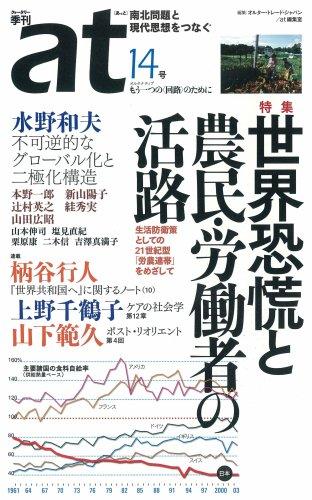 季刊at(あっと)14号