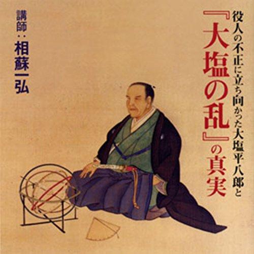 『聴く歴史・江戸時代『役人の不正に立ち向かった大塩平八郎と「大塩の乱」の真実』』のカバーアート