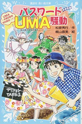 パスワード UMA騒動 -風浜電子探偵団事件ノート(30)「中学生編」- (講談社青い鳥文庫)