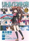 リトルバスターズ!(3) (電撃コミックス)