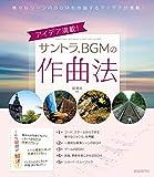 サントラ、BGMの作曲法: アイデア満載!