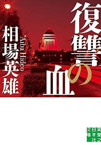 復讐の血 (実業之日本社文庫)