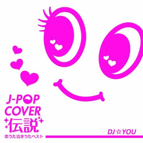 J-POP COVER DENSETSU -KOI UTA NAKI UTA BEST- MIXED BY DJ YOU