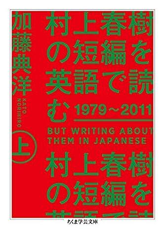 村上春樹の短編を英語で読む 1979~2011 上 (ちくま学芸文庫)