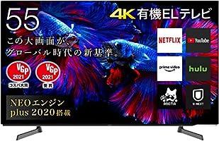 ハイセンス 55V型 4Kチューナー内蔵 有機ELテレビ 55X8F Amazon Prime Video対応 倍速パネル搭載 2020年モデル 3年保証