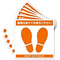 ソーシャルディスタンスステッカー 床貼用 シール 床用 再剥離 感染防止 6枚セット 240×240mm(オレンジ)