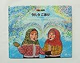 うたうこおり―ロシアのはなし (1977年) (絵本ファンタジア)