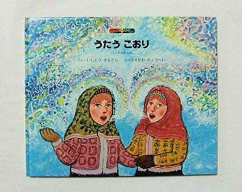うたうこおり―ロシアのはなし (1977年) (絵本ファンタジア)の詳細を見る