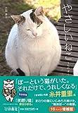 やさしいねこ (扶桑社文庫)