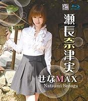 瀬長奈津実 せなMAX(Blu-ray)