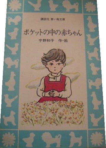 ポケットの中の赤ちゃん (1980年) (講談社青い鳥文庫)