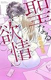 聖なる欲情 (ミッシィコミックス YLC Collection)