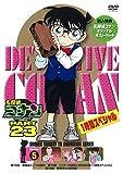 名探偵コナン PART23 Vol.5[DVD]