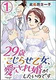 29歳こじらせ乙女、愛され婚がしたいのです(分冊版) 【第1話】 (無敵恋愛S*girl)