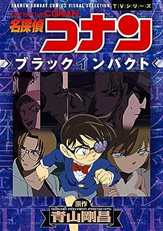 名探偵コナン ブラックインパクト: 少年サンデーコミックスビジュアルセレクション (少年サンデーコミックス ビジュアルセレクションTVシリーズ)