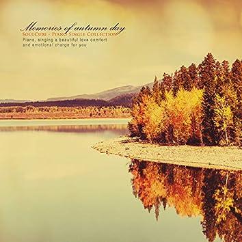 가을날의 추억