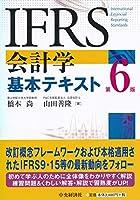 IFRS会計学基本テキスト(第6版)