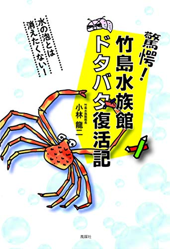 驚愕!竹島水族館ドタバタ復活記