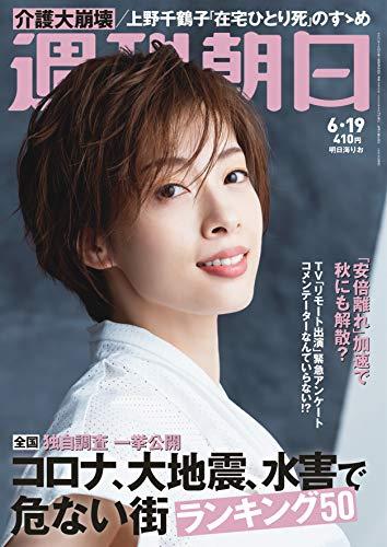 週刊朝日 2020年 6/19 号 [雑誌]