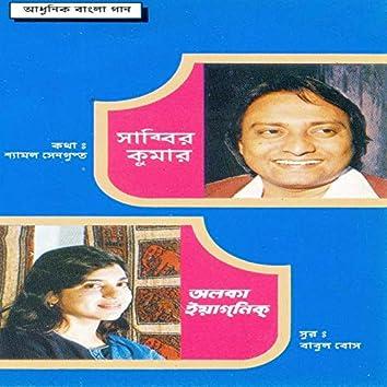 Aadhunik Bangla Gaan