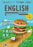 [音声DL付]ENGLISH JOURNAL (イングリッシュジャーナル) 2020年5月号 ~英語学習・英語リスニングのための月刊誌 [雑誌]