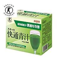 スキッと快通青汁(特定保健用食品)(30袋) 3箱