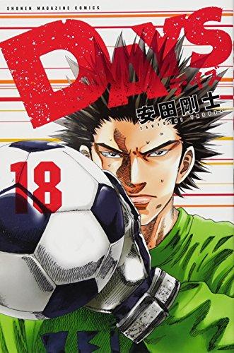 DAYS(18) (講談社コミックス)