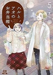 ハルとアオのお弁当箱 5巻 (ゼノンコミックス)