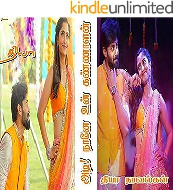 அடி! நானே உன் கண்ணாளன்: Adi ! Nane Un Kannalan (Tamil Edition)