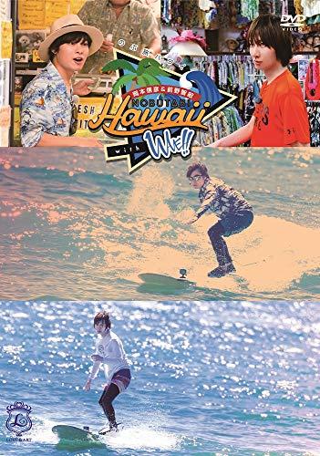 岡本信彦&前野智昭 のぶ旅ハワイ with WAVE!! [DVD]の拡大画像