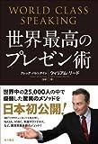 世界最高のプレゼン術 World Class Speaking (角川書店単行本)