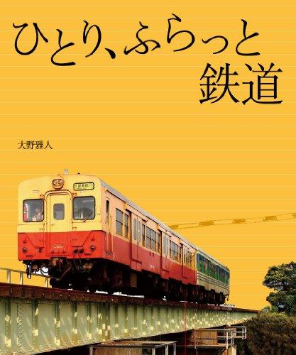ひとり、ふらっと鉄道