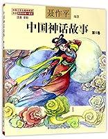 中国神话故事(第4卷注音全彩)