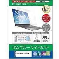 メディアカバーマーケット ASUS ZenBook 13 UX325EA [13.3インチ(1920x1080)] 機種で使える【ブルーライトカット 反射防止 指紋防止 液晶保護フィルム】