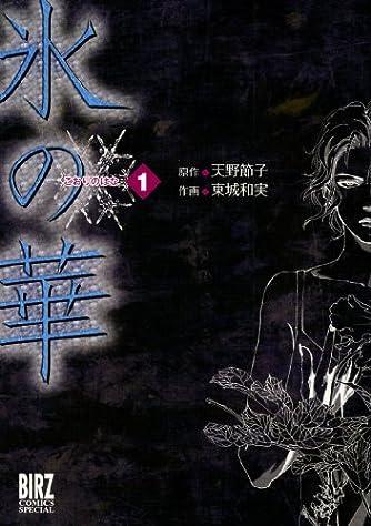 氷の華 1 (バーズコミックススペシャル)