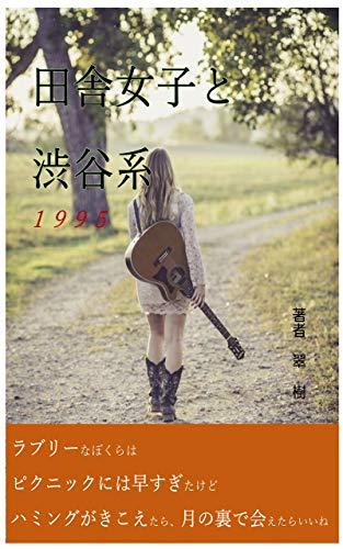 田舎女子と渋谷系 1995
