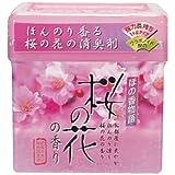 ほの香物語 桜の花の香り1kg