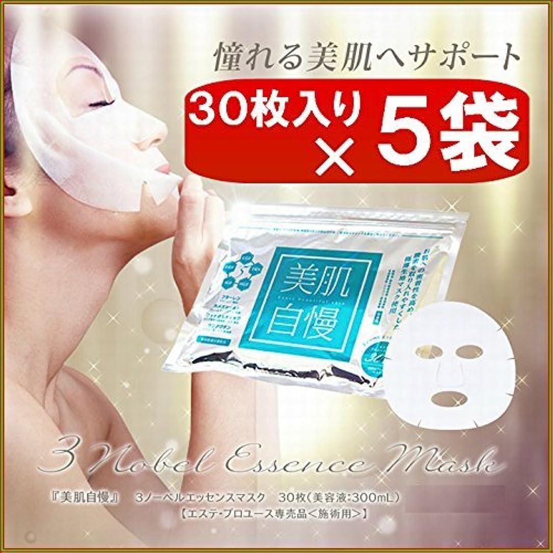 麻痺別の即席美肌自慢フェイスマスク 30枚入り ×超お得5袋セット 《エッセンスマスク、EGF、IGF、ヒアルロン酸、プラセンタ、アルブチン、カタツムリエキス、しみ、しわ》
