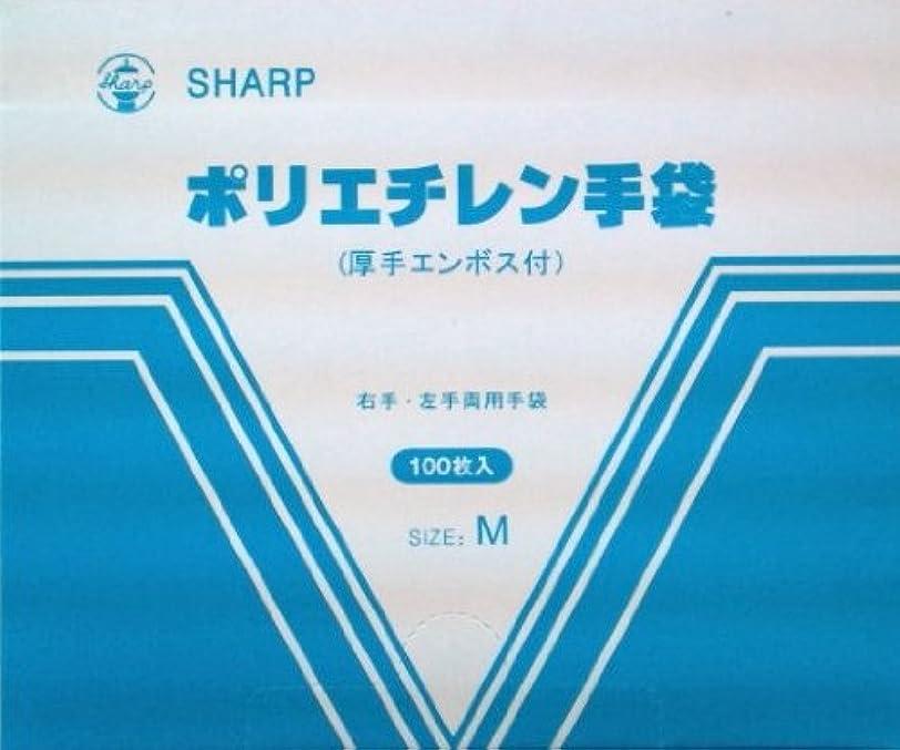 桃別々にやる新鋭工業 SHARP ポリエチレン手袋 左右兼用100枚入り Mサイズ 100枚入り