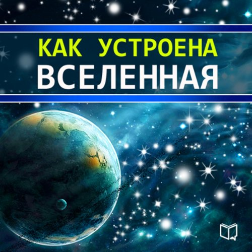 All That You Want to Know About the Universe [Russian Edition] cover art