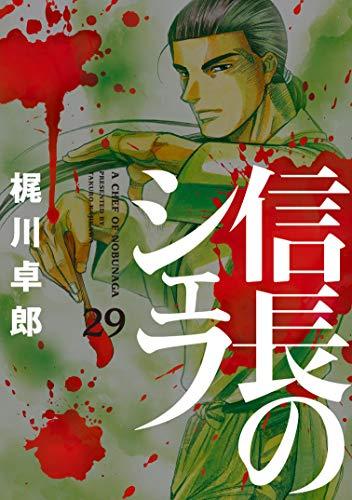 信長のシェフ 29巻 (芳文社コミックス)