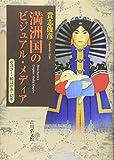 満洲国のビジュアル・メディア―ポスター・絵はがき・切手