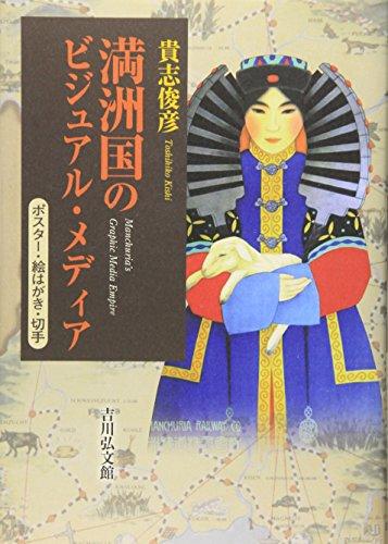 満洲国のビジュアル・メディア—ポスター・絵はがき・切手