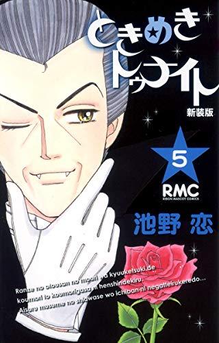 ときめきトゥナイト 新装版 5 (りぼんマスコットコミックス)
