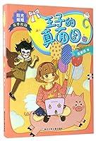 阳光姐姐花季校园全套5册 伍美珍6-8-10岁儿童校园成长励志儿童文学小说中国儿童文学三四五年级小学生课外阅读书籍男生飞猪的秘密