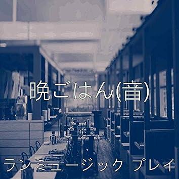 晩ごはん(音)