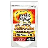 (約6ヵ月分/180粒)肝臓エキス+7種ウコン+シジミ(オルニチン)