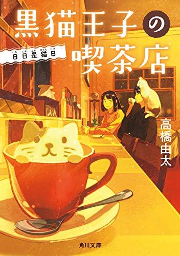 [高橋由太] 黒猫王子の喫茶店 第01-05巻