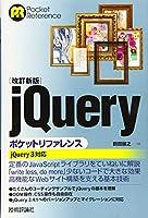 [改訂新版]jQueryポケットリファレンス (POCKET REFERENCE)